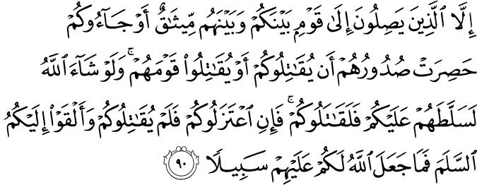 Hagon Top 5 Surat Yusuf Ayat 4